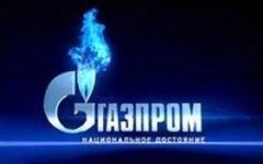 Логотип «Газпрома»