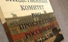 Следственный комитет. Фото с сайта world.fedpress.ru