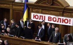 Украинская оппозиция заблокировала трибуну парламента