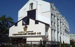 Ставропольский краевой суд. Фото с сайта stavinfo.net