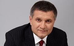 Арсен Аваков. Фото: wikipedia.org