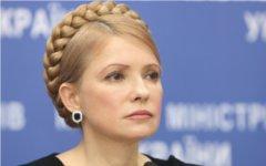 Юлия Тимошенко © РИА Новости, Александр Прокопенко