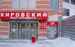 Магазин «Кировский» в Екатеринбурге. Фото с presshouse.ru