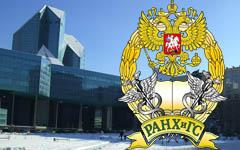 Академя народного хозяйства, фото с сайта www.fitb.ane.ru