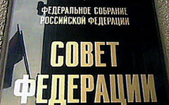 Совет Федерации предложил ввести санкции против США