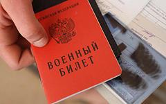 Военный билет © РИА Новости, Алексей Мальгавко