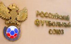 Российский футбольный союз. Фото с сайта rfs.ru