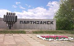 Город Партизанск. Фото с сайта partizansk.eu