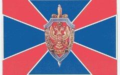 Флаг ФСБ. Фото с сайта wikipedia.org