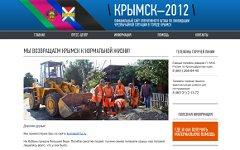 Скриншот с сайта krymsk2012.ru