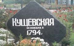 Фото с сайта mystanica.3dn.ru
