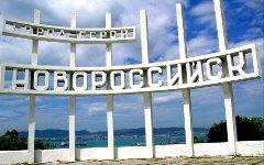Новороссийск. Фото с сайта 900igr.net