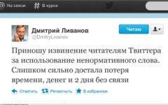 Скриншот микроблога Дмитрия Ливанова