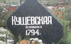 Станица Кушевская. Фото с сайта mystanica.3dn.ru