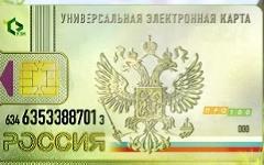Универсальная электронная карта. Фото с сайта uecard.ru