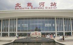 Вокзал Бэйдайхэ. Фото с сайта ru.wikipedia.org