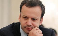Аркадий Дворкович © РИА Новости, Екатерина Штукина