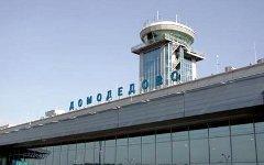 Аэропорт Домодедово. Фото с сайта wikipedia.org