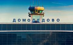 Аэропорт Домодедово. Фото с сайта domodedovo.ru