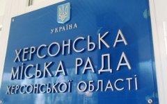 Херсонский горсовет. Фото с сайта pho.gov.ua