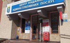 Администрация Ивано-Франковска. Фото с сайта mvk.if.ua