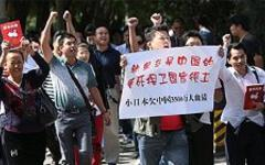 Митинг в Пекине. Кадр из видео на YouTube