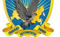 Логотип партии ЛДПР. Фото с сайта ldpr.ru