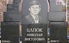 Могила Николая Цапка. Фото с сайта yuga.ru