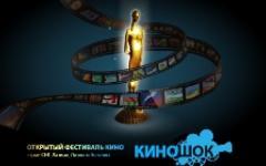 Фото с сайта kinoshock.ru