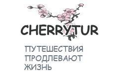 Фото с сайта cherrytur.ru