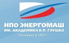 Фото с сайта npoenergomash.ru