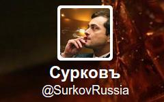 Скриншот с Твиттера @SurkovRussia