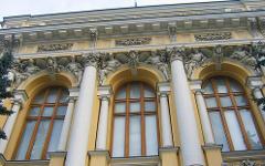 Центральный банк РФ. Фото с сайта cbr.ru