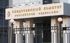 Cледственный комитет © KM.RU, Илья Шабардин
