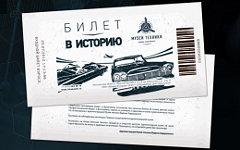 Фото с сайта tmuseum.ru