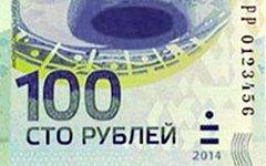 Фрагмент памятной банкноты. Фото с сайта cbr.ru