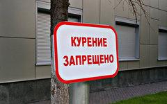 Курение запрещено © KM.RU, Вадим Черноусов