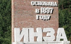 Фото с сайта gorod73.ru