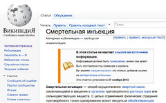 Скриншот сайта wikipedia.org