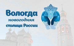 Изображение с сайта vologda-portal.ru