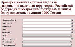 Скриншот онлайн-сервиса на сайте fms.gov.ru