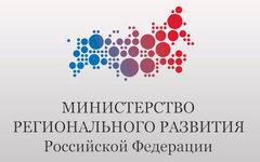 Изображение с сайта minregion.ru