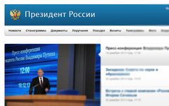 Скриншот сайта президента РФ