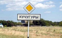 Кучугуры. Фото с сайта kuchugury.ru