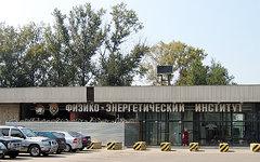 ФЭИ имени А.И.Лейпунского.Фото A.Savin с сайта wikipedia.org