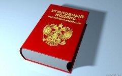головный кодекс РФ. Фото с сайта pravo.ru
