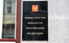 Минфин РФ © KM.RU