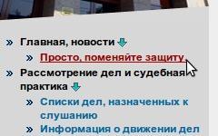 Скриншот с сайта chel-oblsud.ru