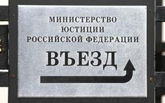 Министерство юстиции © KM.RU