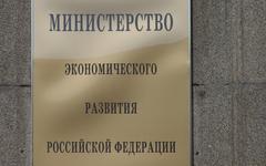Министерство экономического развития РФ © KM.RU